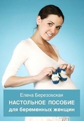 Настольное пособие для беременных женщин