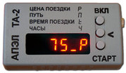 Таксометры ТА-2