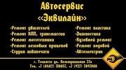 Автосервис Эквилайн