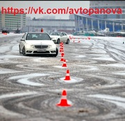 Курсы по контр аварийному вождению