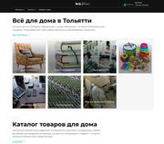 home.be-in – каталоги и скидки магазинов для дома в Тольятти