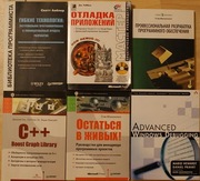 Книги для программистов